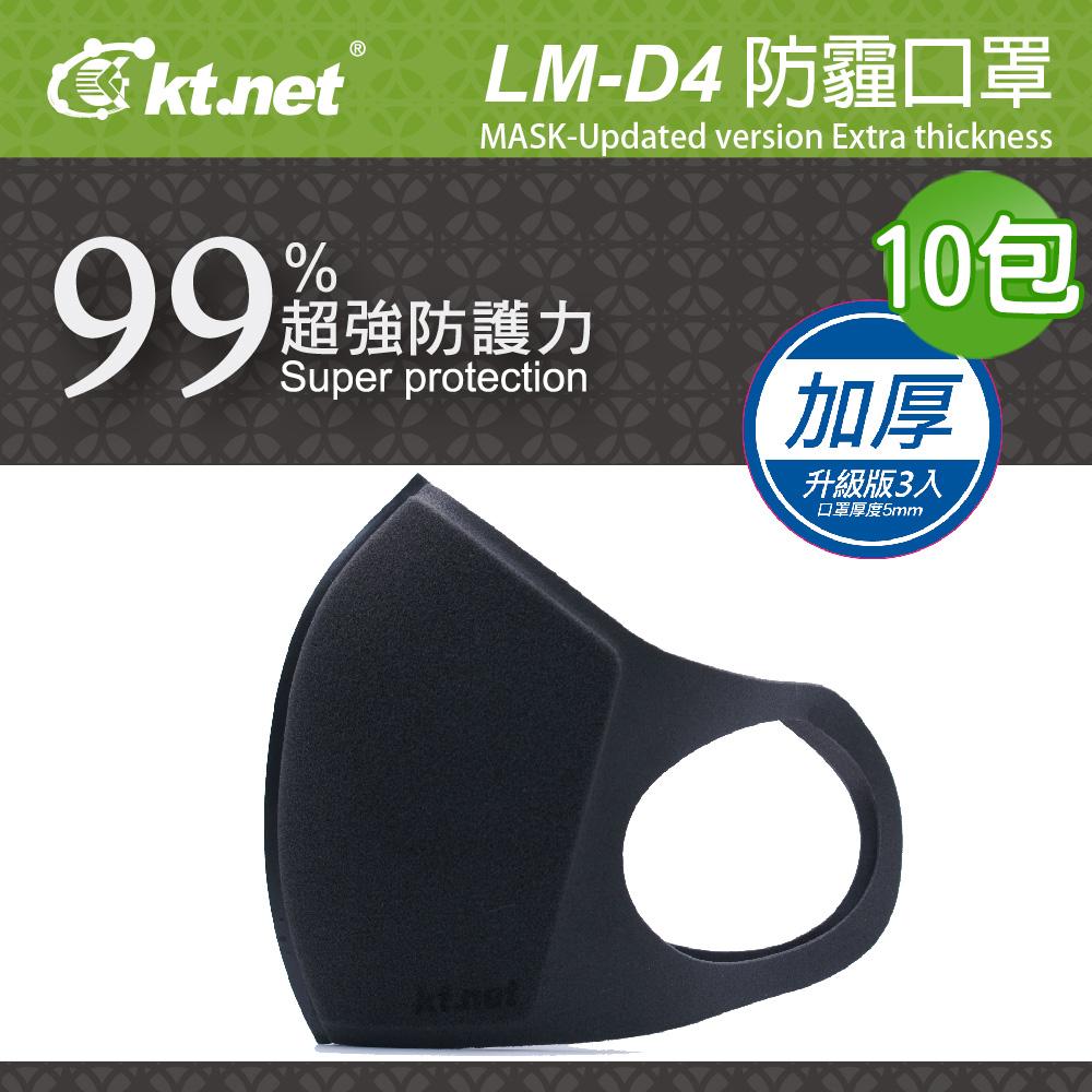 KTNET LM-D4 防霧霾口罩5mm-加厚升級版(3入/包)x10包