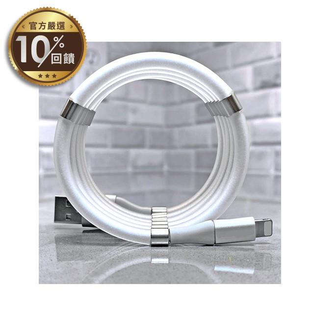 磁吸收納充電線 1條690元,新品推廣價(加100多1條)2條790元【LINE 官方嚴選】