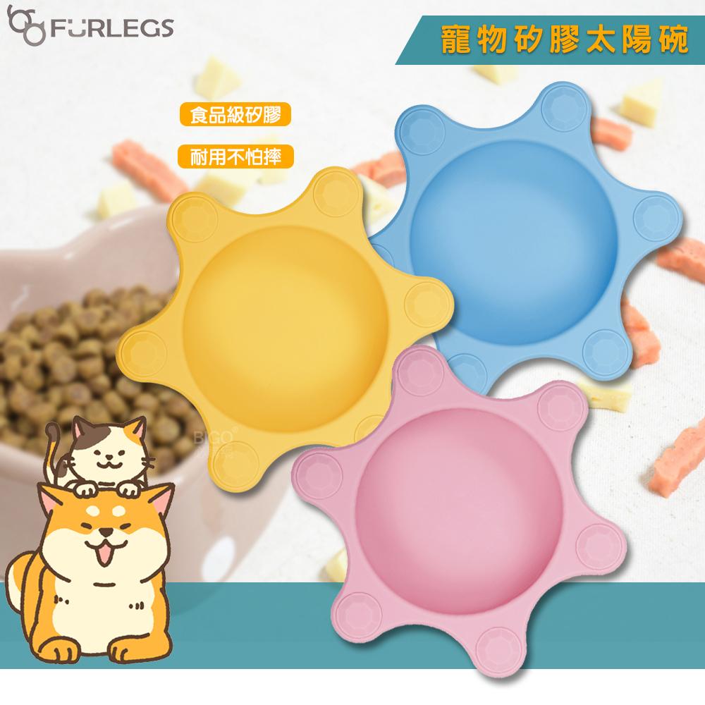 [Furlegs] 寵物矽膠太陽碗 寵物碗 狗碗 貓碗 矽膠碗 造型碗 餵食碗 水盆 糧食碗 無毒材質 易於清潔