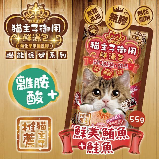 【喜樂寵宴】貓主子御用無膠鮮湯包-鮪魚+鮭魚(離胺酸)-台灣製55gx3包