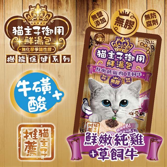 【喜樂寵宴】貓主子御用無膠鮮湯包-雞肉+牛肉口味(牛磺酸)-台灣製55gx3包