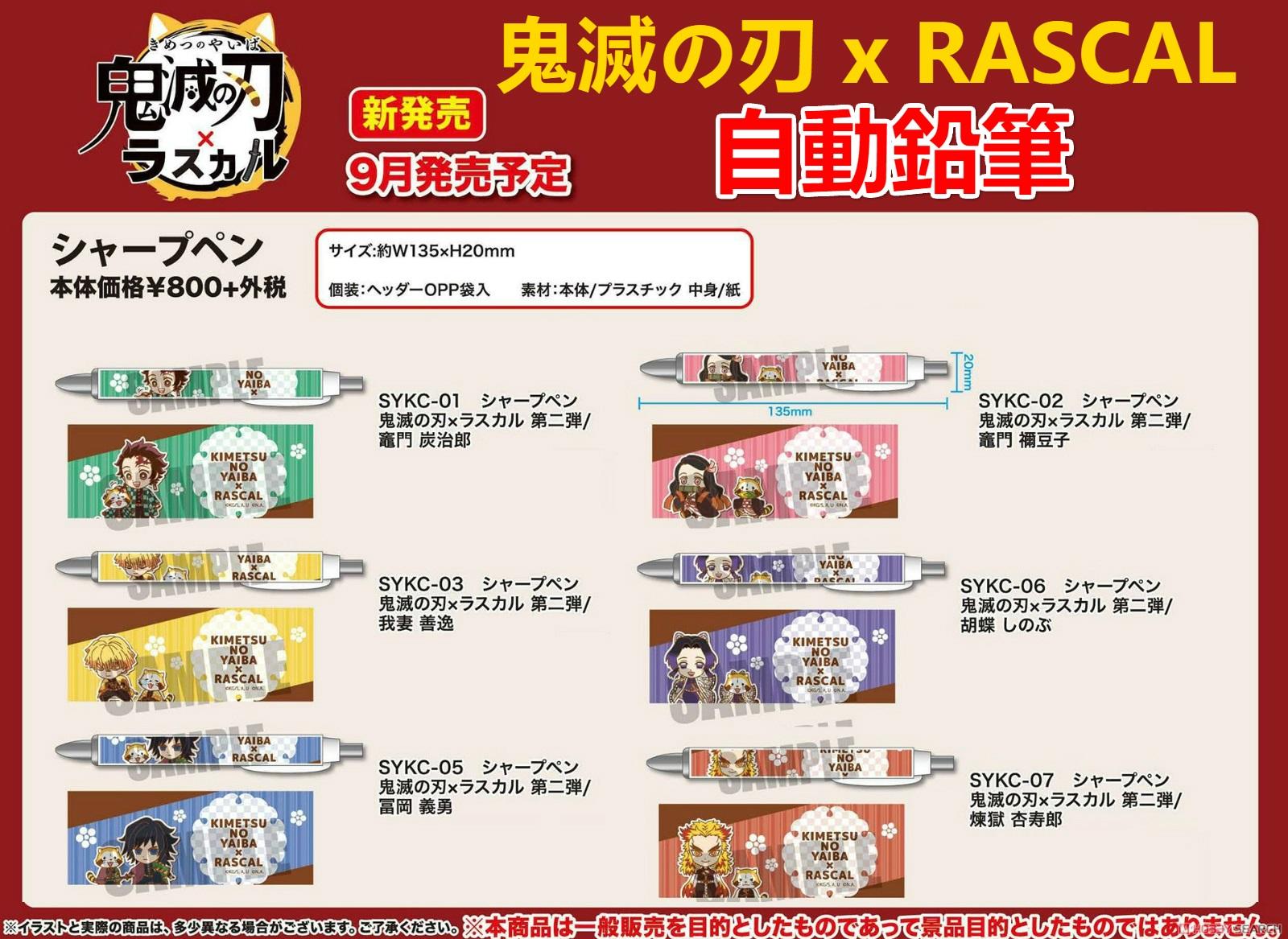 【京之物語】鬼滅之刃 X Rascal聯名 小浣熊 自動鉛筆 (六款) 現貨