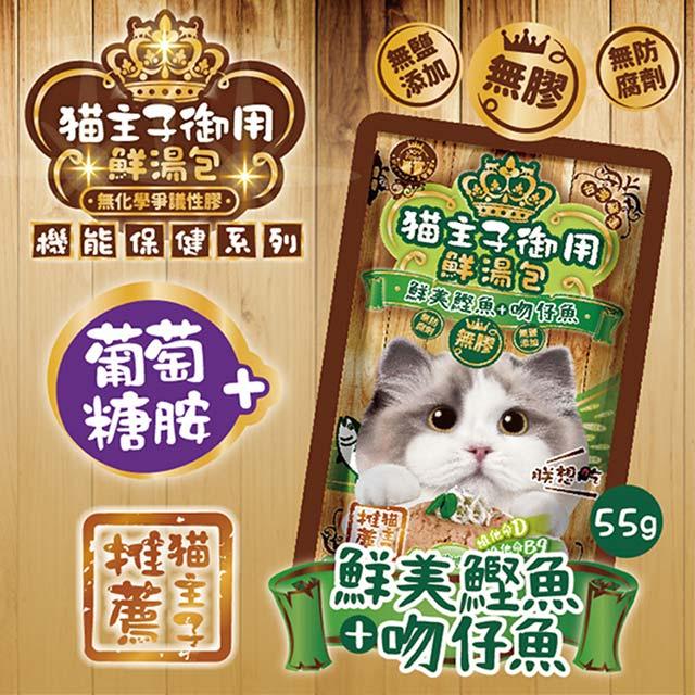 【喜樂寵宴】貓主子御用無膠鮮湯包-鰹魚+吻仔魚口味 (葡萄糖胺)-台灣製55gx6包