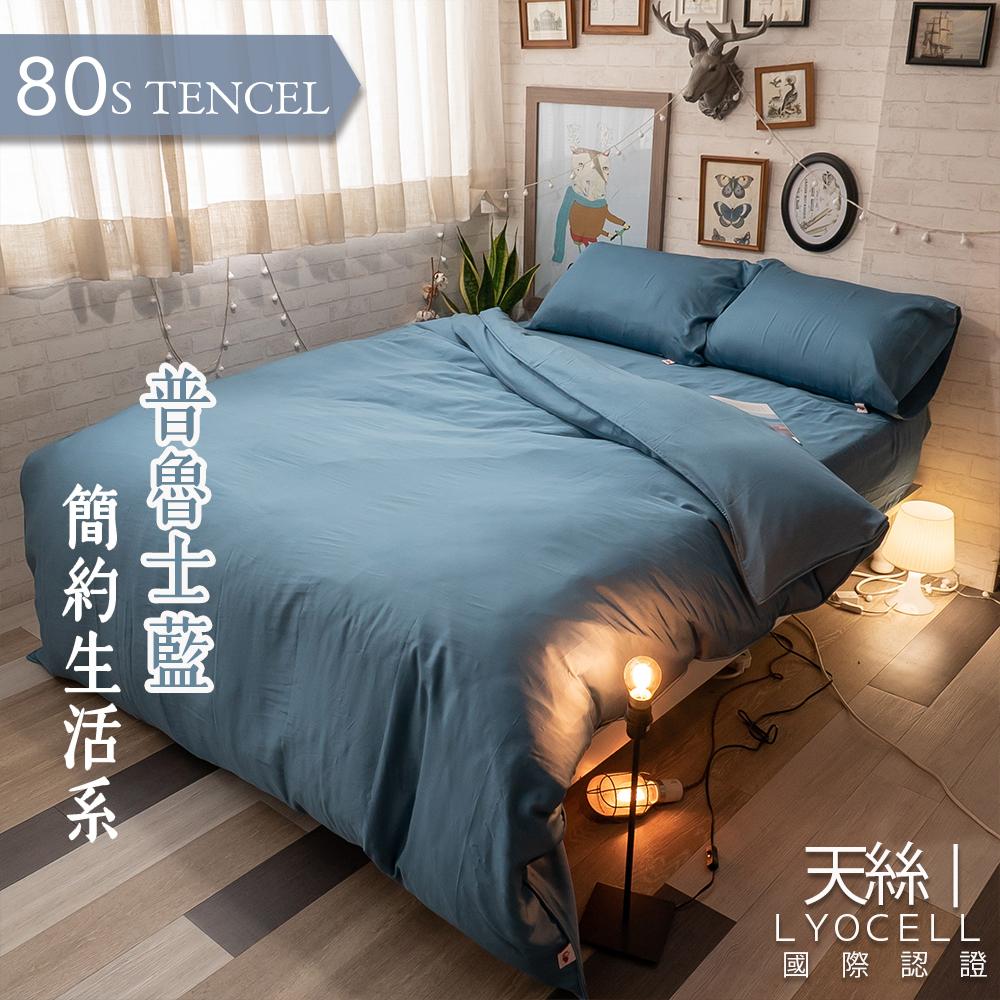專櫃級(80支)100%天絲 簡約生活系-普魯士藍 台灣製【棉床本舖】
