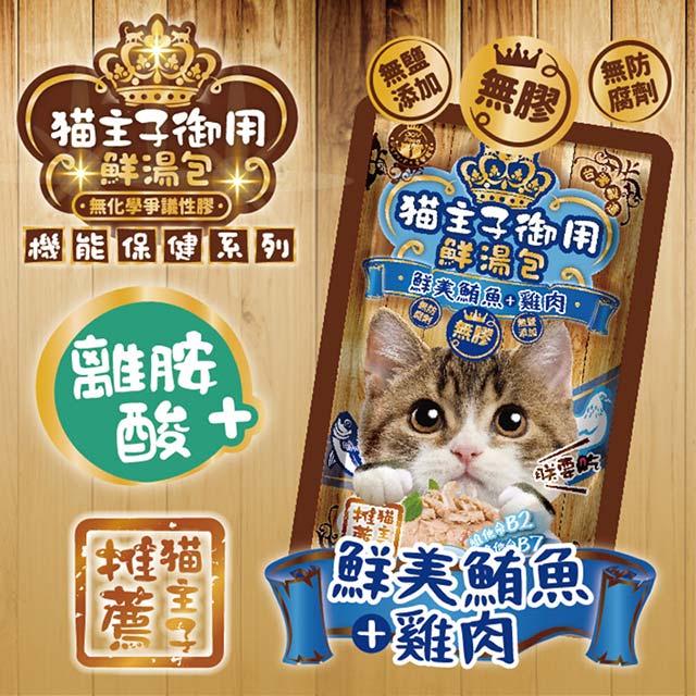 【喜樂寵宴】貓主子御用無膠鮮湯包-鮪魚+雞肉(離胺酸)-台灣製55gx3包