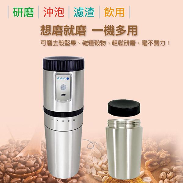 免運 DAKWATEK 第六代USB電動萬用研磨咖啡杯 AK-02082