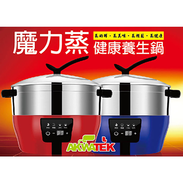 免運 AKWATEK 魔力蒸健康養生鍋 AK-639