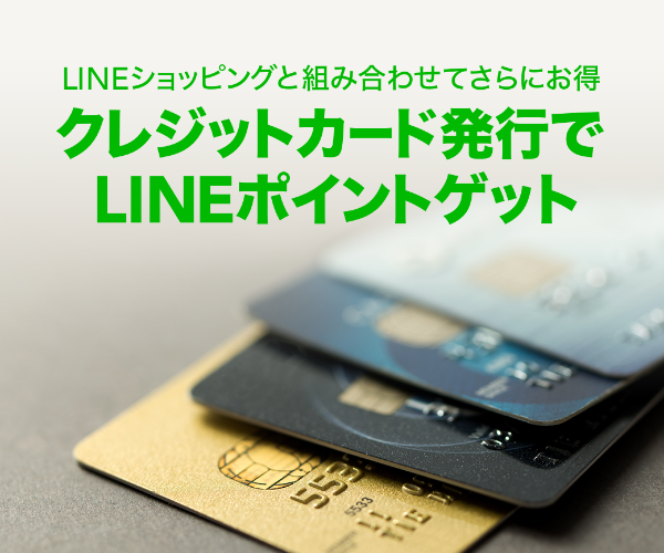 クレジットカード特集