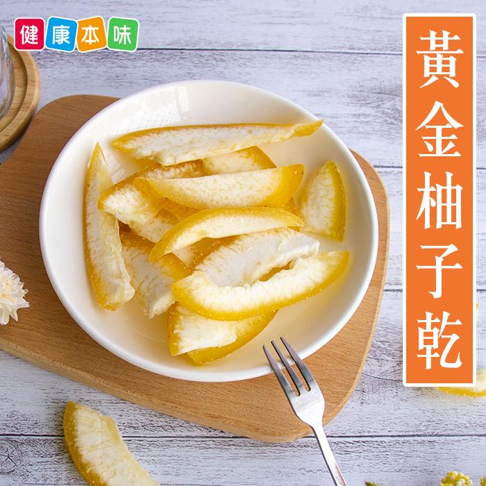 黃金柚子條200g[TH171130]健康本味