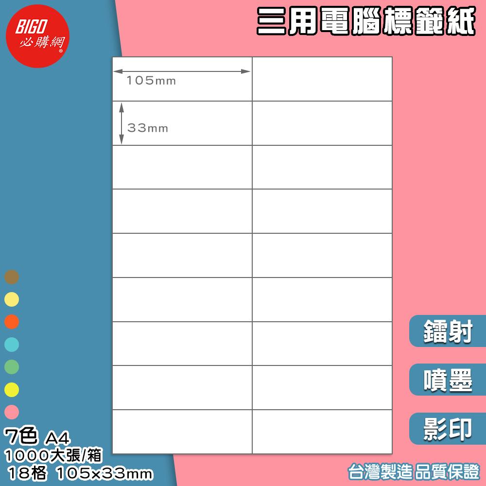 《BIGO必購網》三用電腦標籤紙 18格(2x9) 1000大張/箱(7色) 影印 鐳射 噴墨 標籤 出貨 貼紙 信封