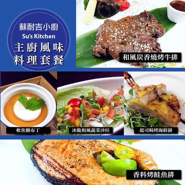【台北】蘇耐吉廚房精選主廚風味料理套餐