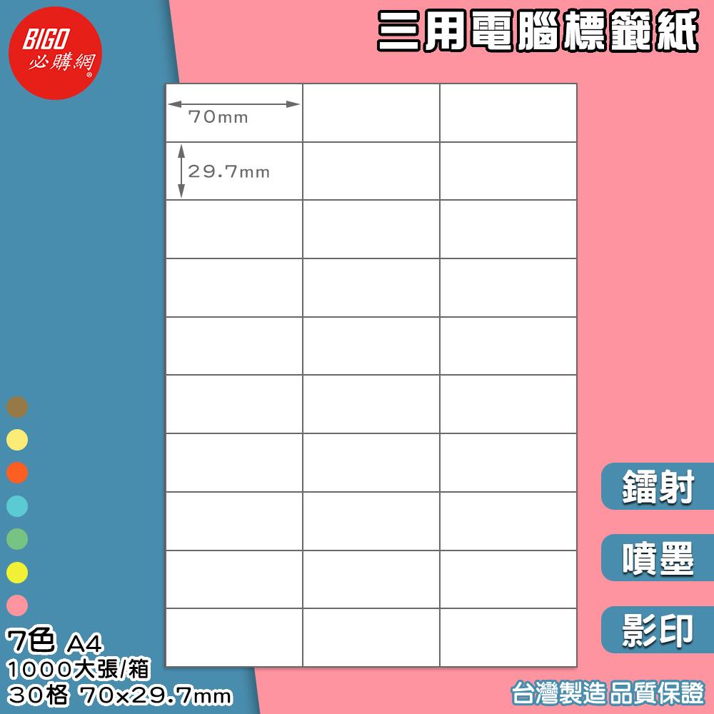 《BIGO必購網》三用電腦標籤紙 30格(3x10) 1000大張/箱(7色) 影印 鐳射 噴墨 標籤 出貨 貼紙 信封