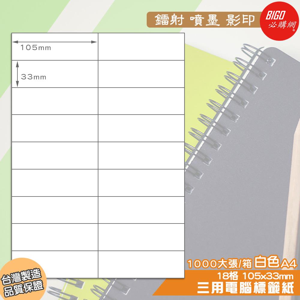 《BIGO必購網》三用電腦標籤紙 18格(2x9) 1000大張/箱(白色) 影印 鐳射 噴墨 標籤 出貨 貼紙 信封