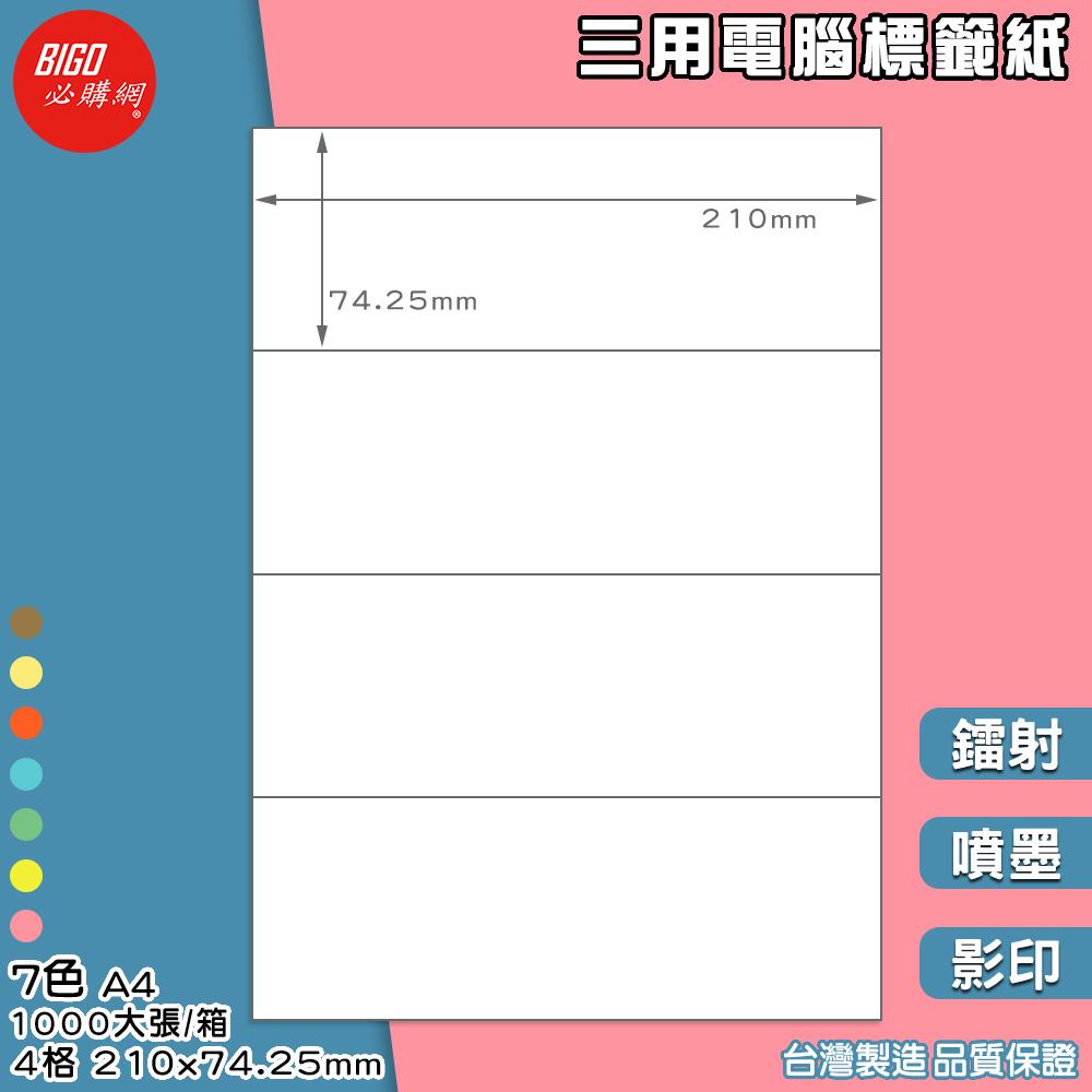《BIGO必購網》三用電腦標籤紙 4格(1x4) 1000大張/箱(7色) 影印 鐳射 噴墨 標籤 出貨 貼紙 信封