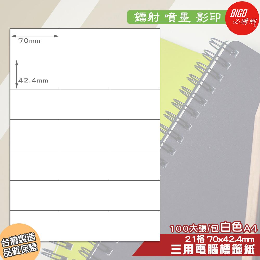 《BIGO必購網》三用電腦標籤紙 21格(3x7) 100大張/包(白色) 影印 鐳射 噴墨 標籤 出貨 貼紙 信封