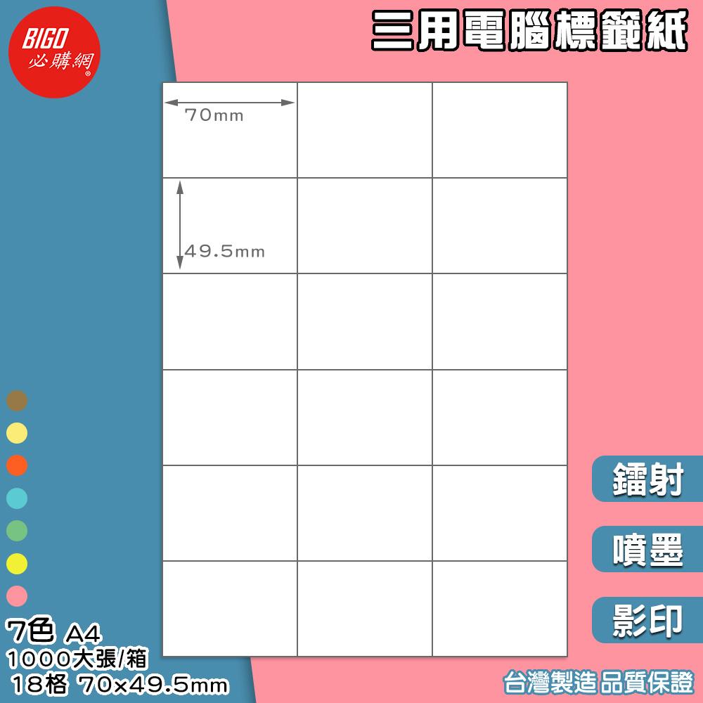 《BIGO必購網》三用電腦標籤紙 18格(3x6) 1000大張/箱(7色) 影印 鐳射 噴墨 標籤 出貨 貼紙 信封