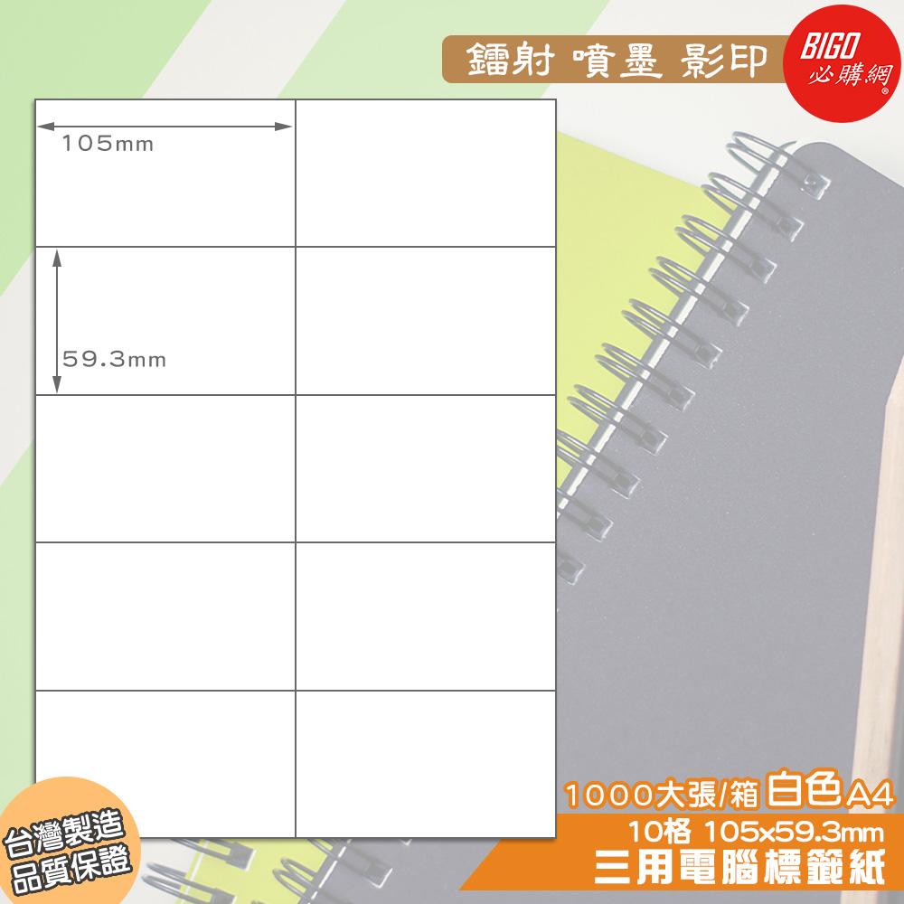 《BIGO必購網》三用電腦標籤紙 10格(2x5) 1000大張/箱(白色) 影印 鐳射 噴墨 標籤 出貨 貼紙 信封