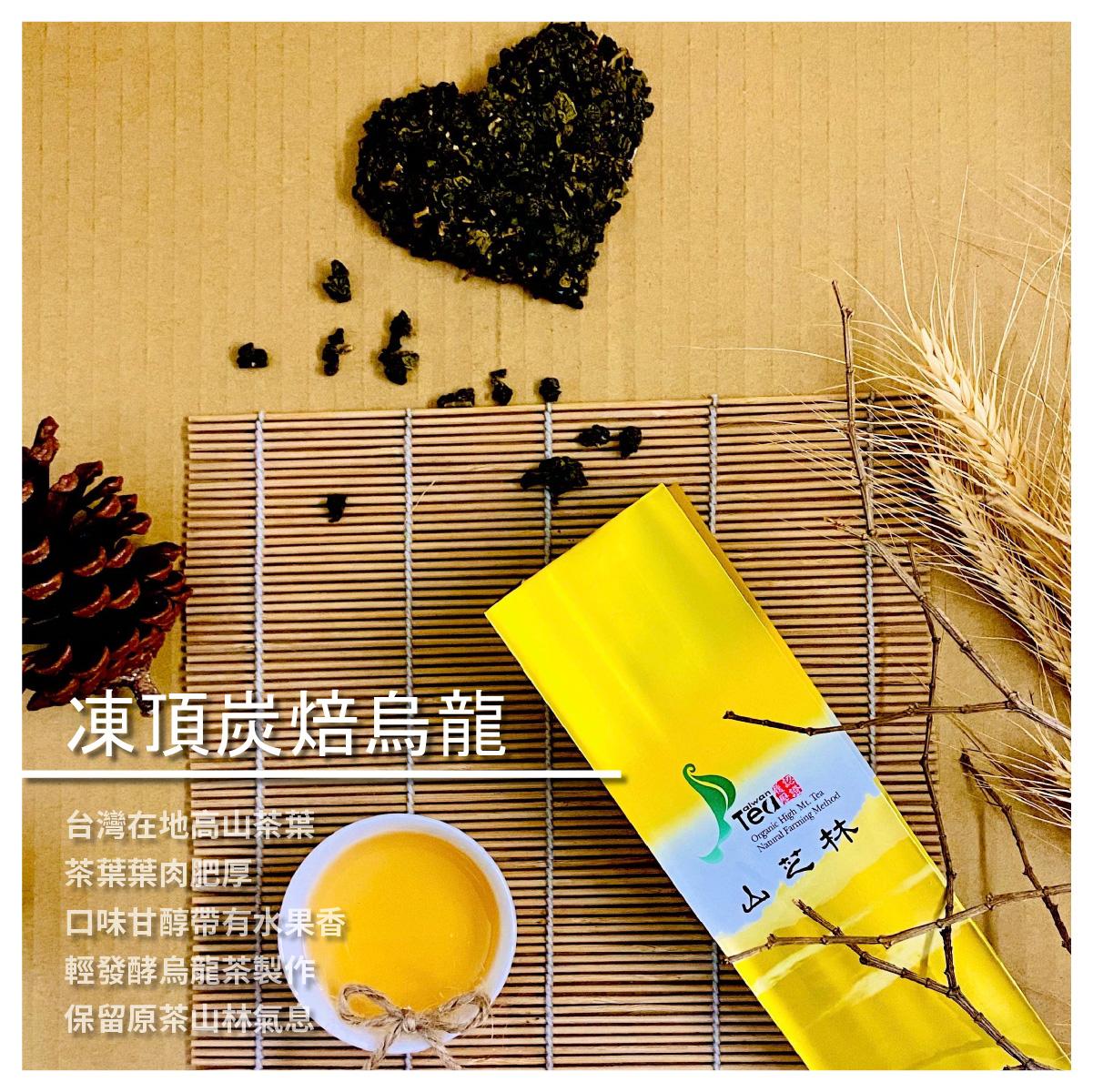 【山芝林茶葉產銷班】凍頂炭焙烏龍/斤