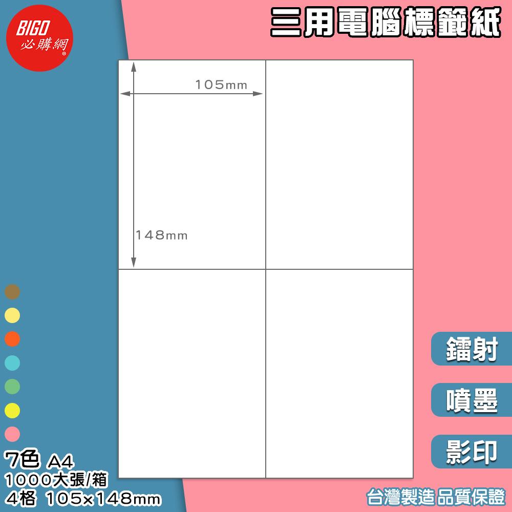 《BIGO必購網》三用電腦標籤紙 4格(2x2) 1000大張/箱(7色) 影印 鐳射 噴墨 標籤 出貨 貼紙 信封