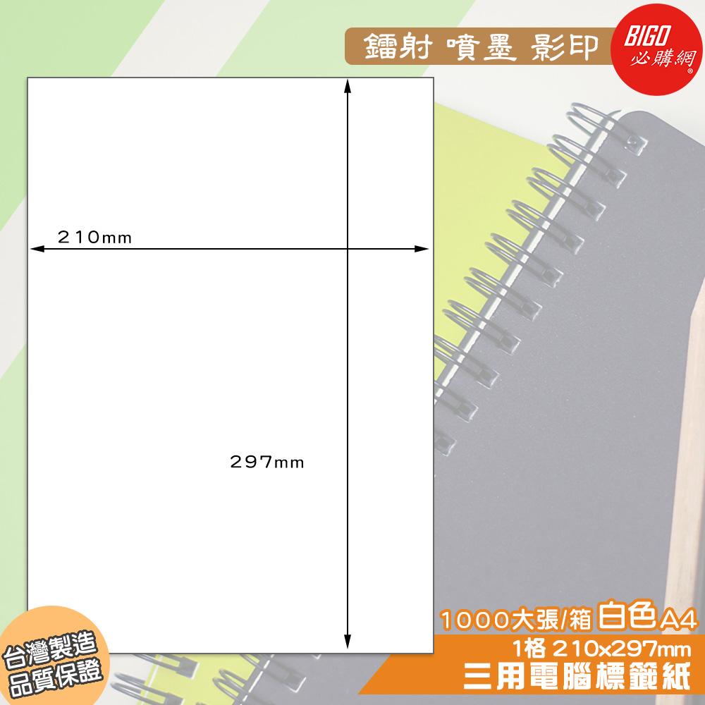 《BIGO必購網》三用電腦標籤紙 1格 1000大張/箱(白色) 影印 鐳射 噴墨 標籤 出貨 貼紙 信封 包裝 光碟