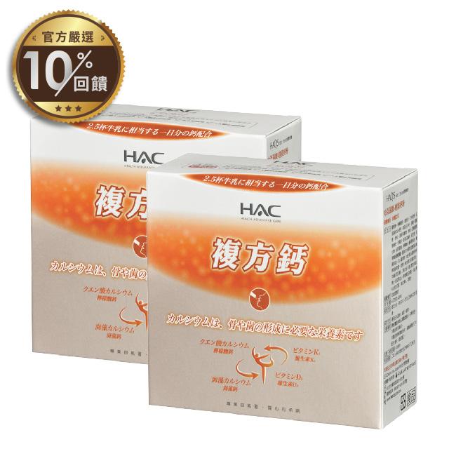 【永信HAC】穩固鈣粉x2盒(30包/盒)【LINE 官方嚴選】