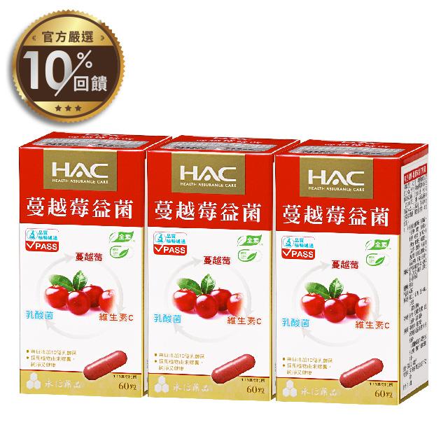【永信HAC】蔓越莓益菌膠囊x3瓶(60粒/瓶)-每份含10億乳酸菌【LINE 官方嚴選】