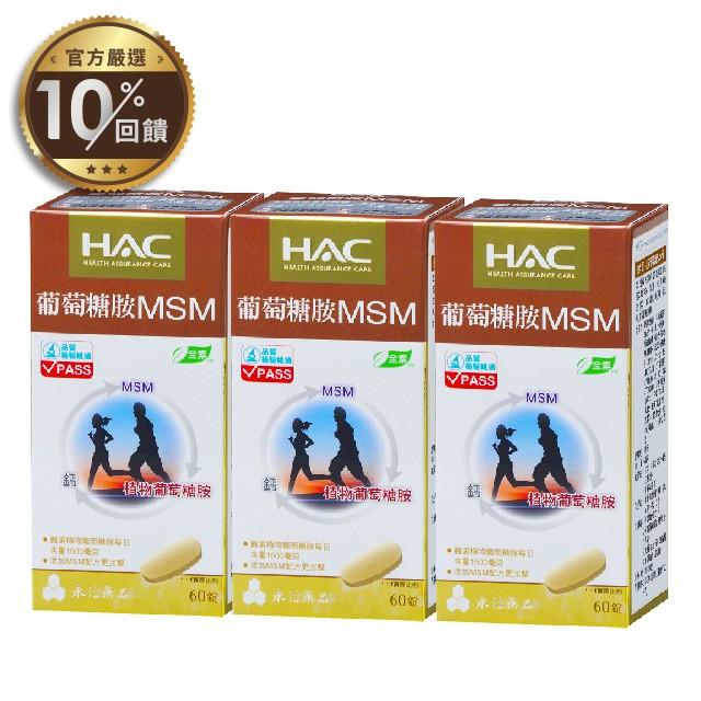 【永信HAC】植粹葡萄糖胺MSM錠x3瓶(60錠/瓶)【LINE 官方嚴選】