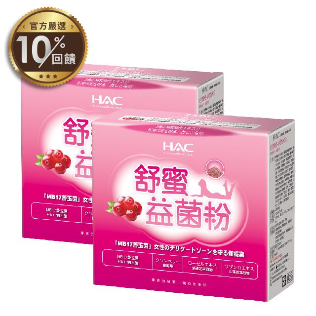 【永信HAC】舒蜜益菌粉x2盒(30包/盒)【LINE 官方嚴選】