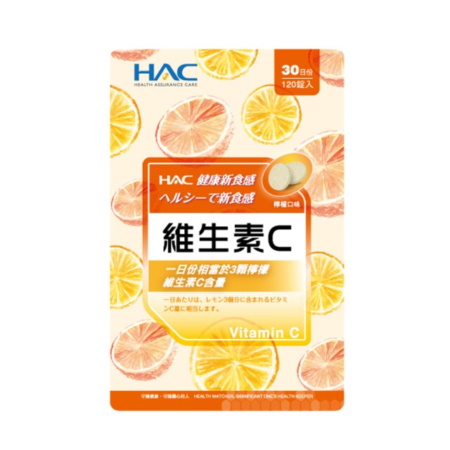 【永信HAC】維生素C口含錠-檸檬口味(120錠x4包,共480錠)【LINE 官方嚴選】