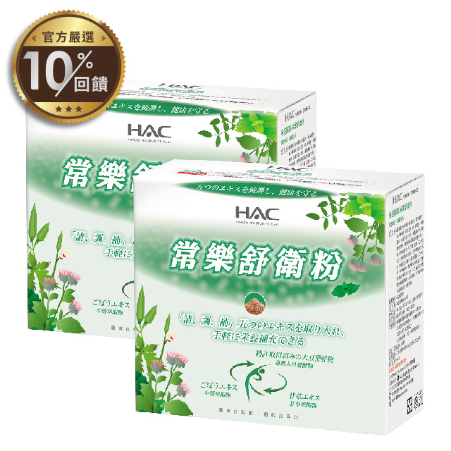 【永信HAC】常樂舒胃粉x2盒(30包/盒)【LINE 官方嚴選】