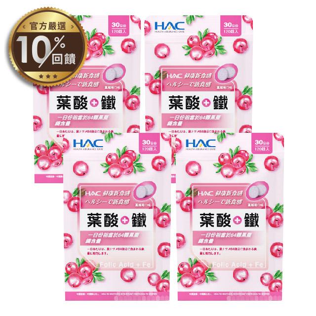 【永信HAC】葉酸+鐵口含錠-蔓越莓口味(120錠x4包,共480錠)【LINE 官方嚴選】