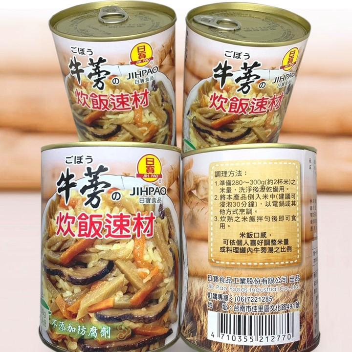 【日寶食品】牛蒡炊飯原料調理罐頭