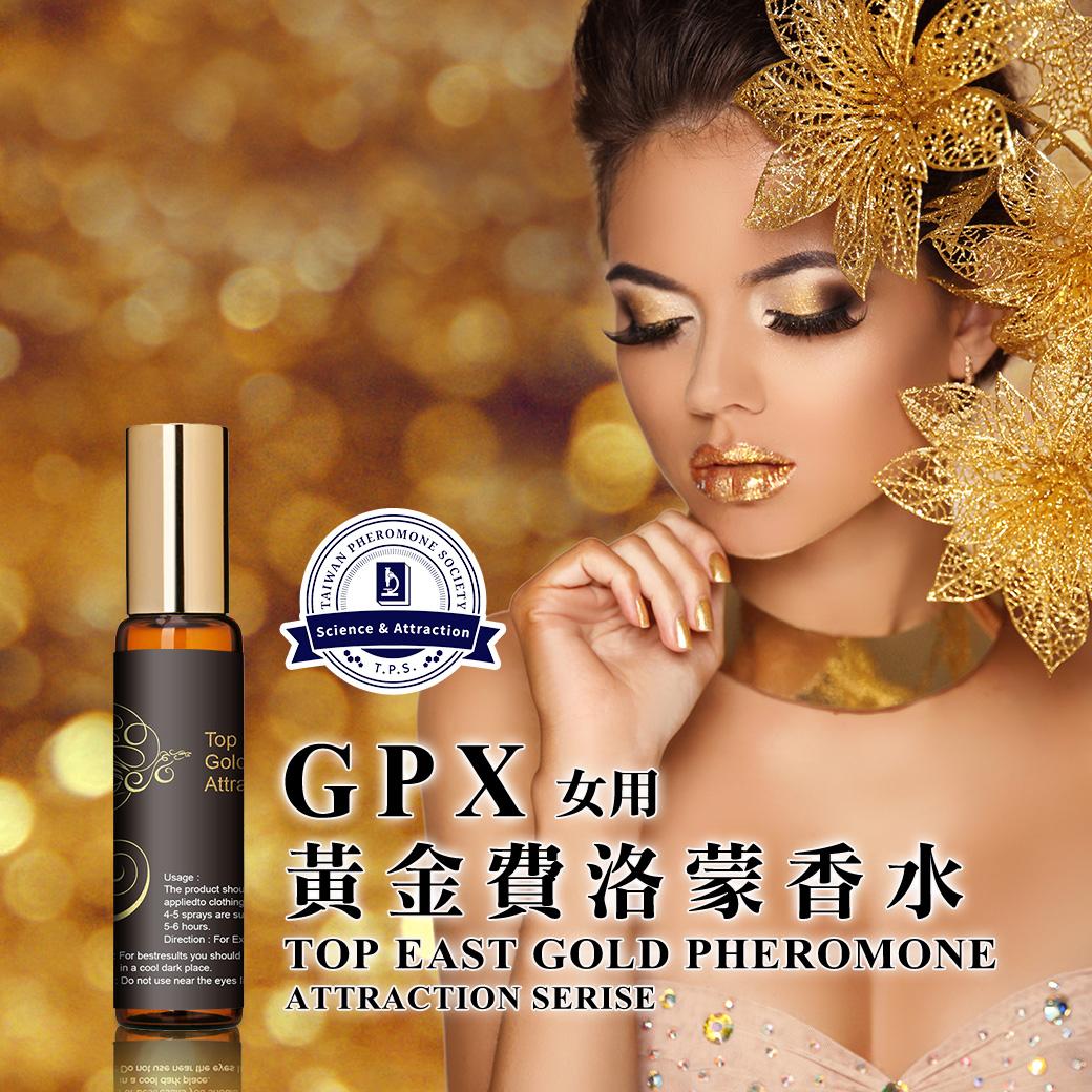 尊爵版 GPX-W 黃金費洛蒙香水-女用 10ml