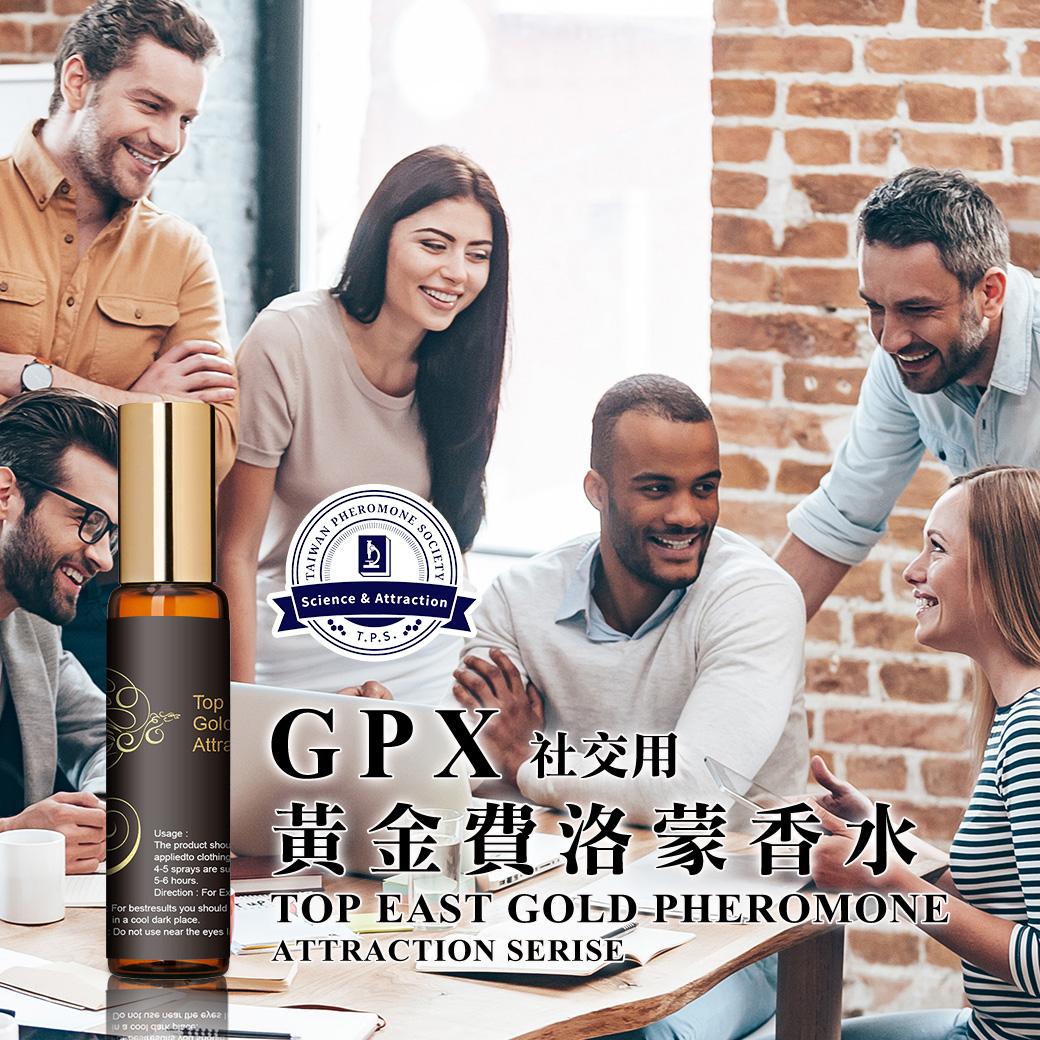 尊爵版 GPX-S 黃金費洛蒙香水-職場社交 10ml