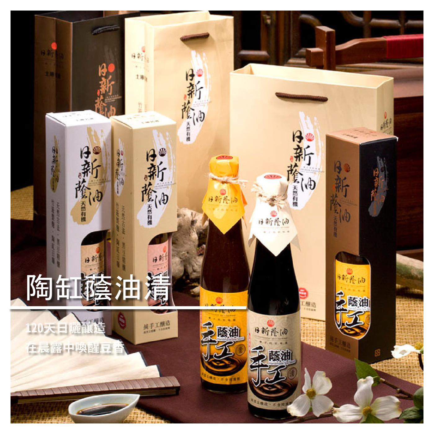 【日新蔭油】陶缸蔭油清 / 12罐 /  蔭油 / 醬油 / 蔭油清