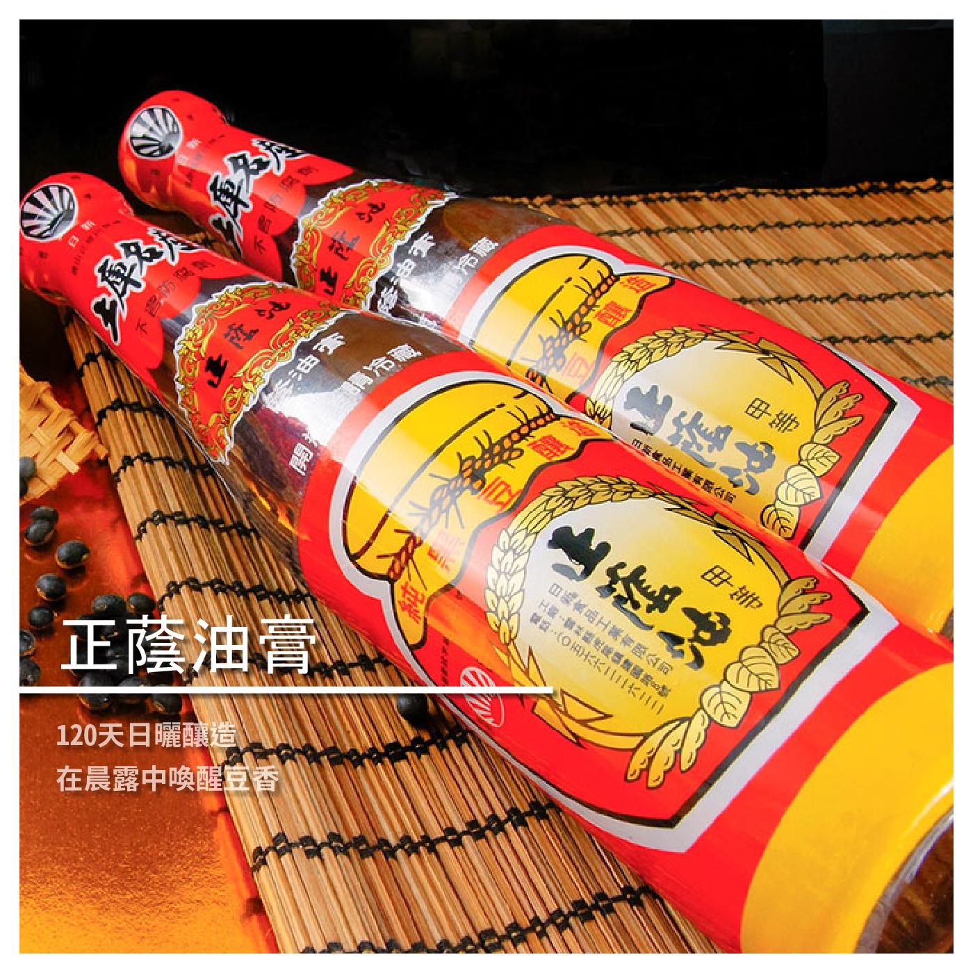 【日新蔭油】正蔭油膏 / 12罐 /  蔭油 / 醬油 / 蔭油清