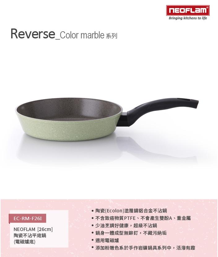 【NEOFLAM】Reverse彩色大理石系列26cm平底鍋-綠色-適用電磁爐