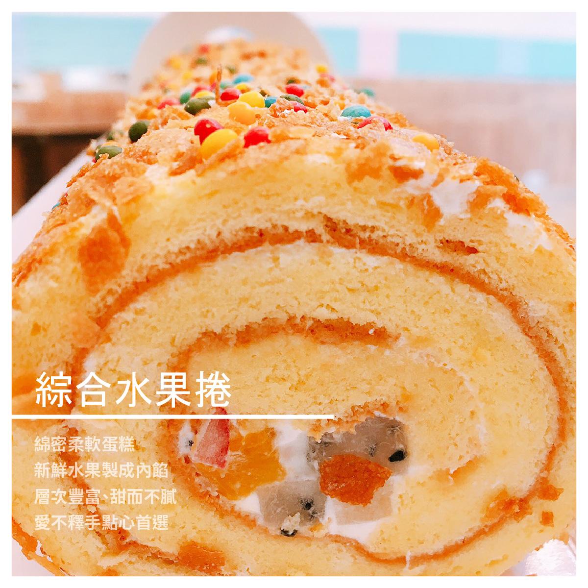 【夏之亭烘焙坊】綜合水果捲