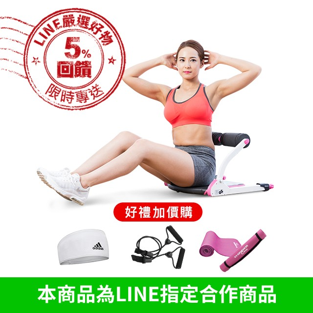 ★輕鬆擊退「腹」能量★ 全能輕巧健身機(共三色)限時好禮加購