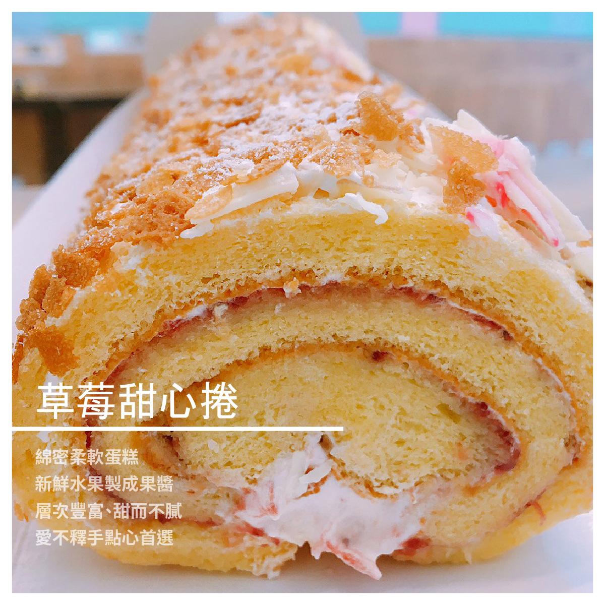 【夏之亭烘焙坊】草莓甜心捲