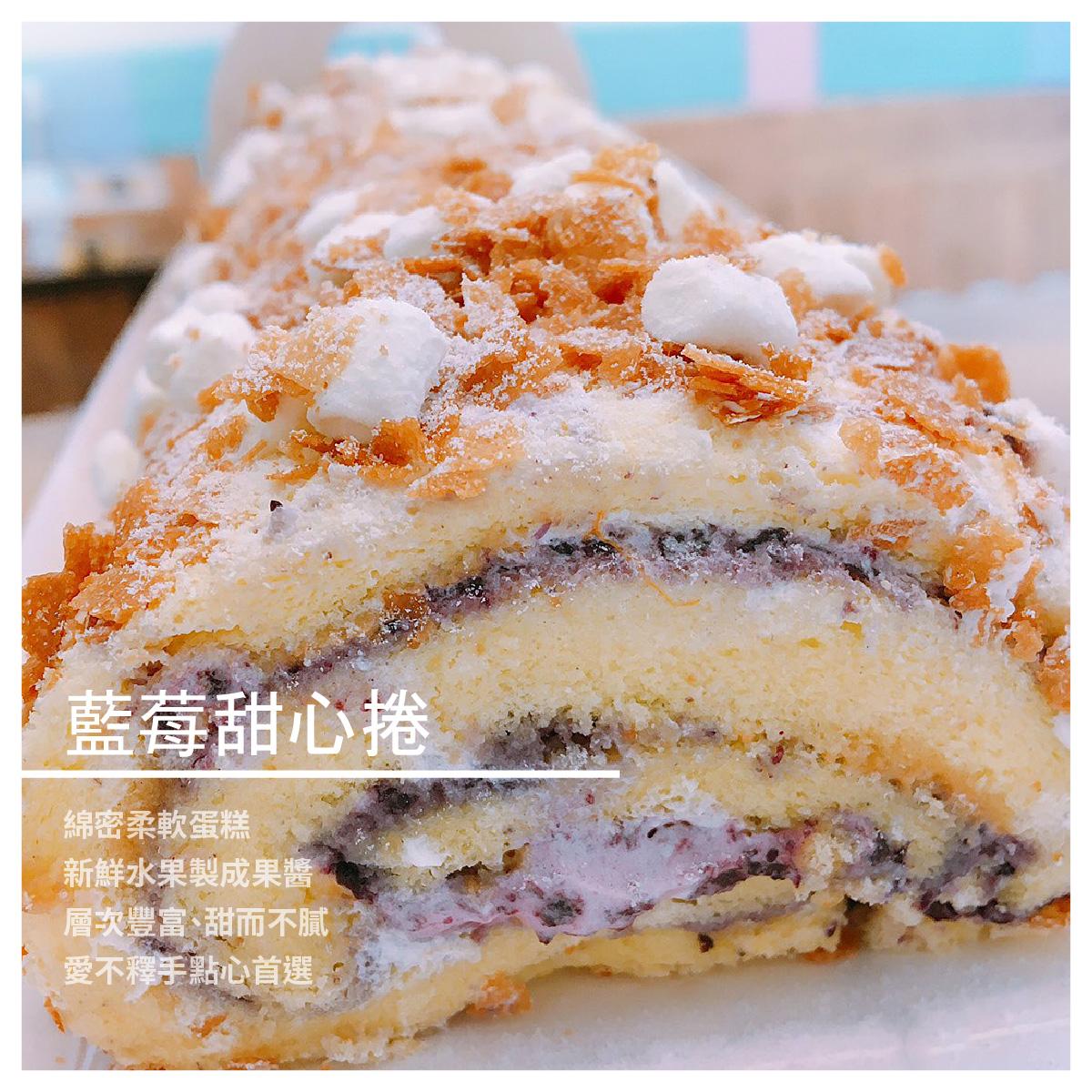 【夏之亭烘焙坊】藍莓甜心捲