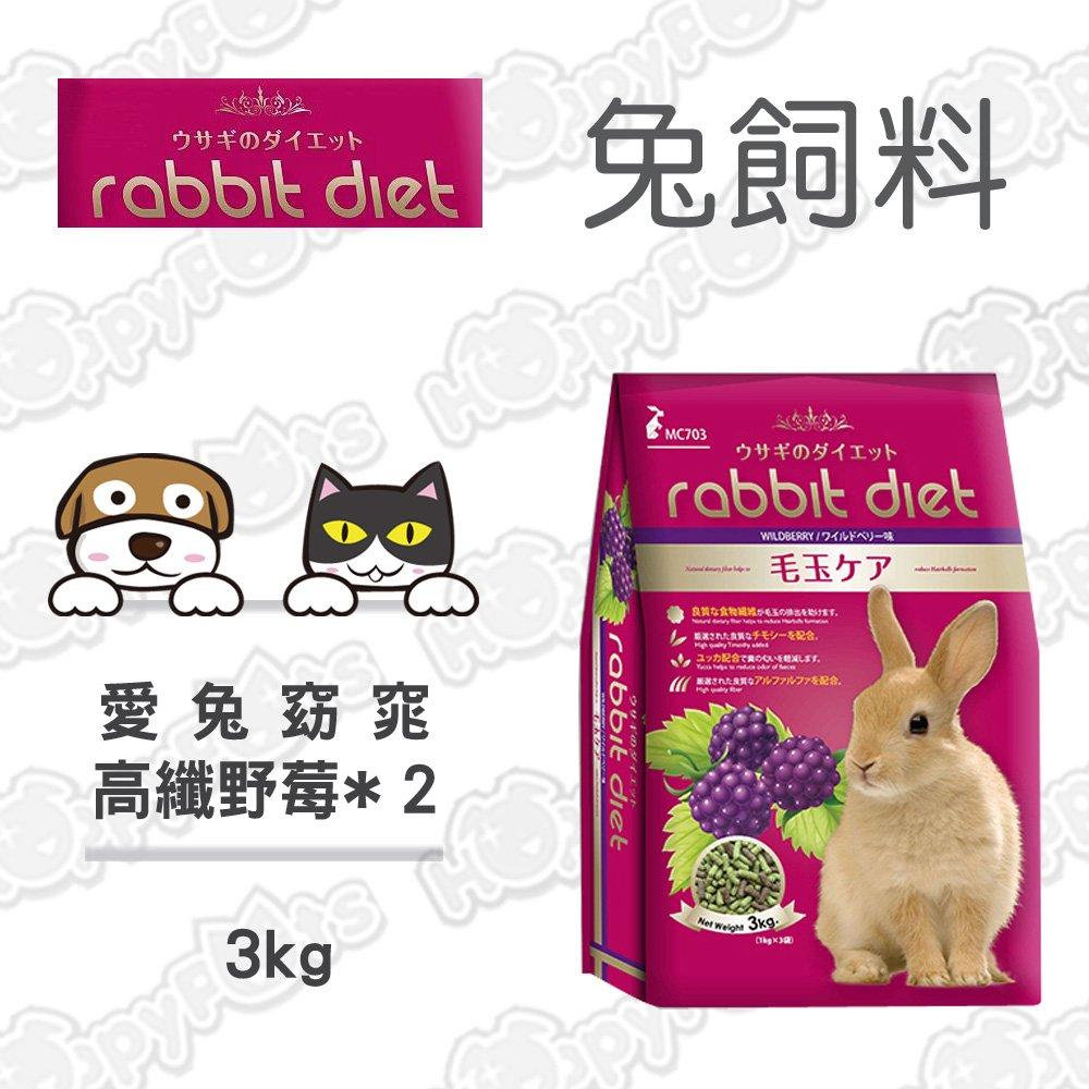 【Rabbit Diet】愛兔窈窕美味餐-MC703 高纖野莓 3kg  (2包)