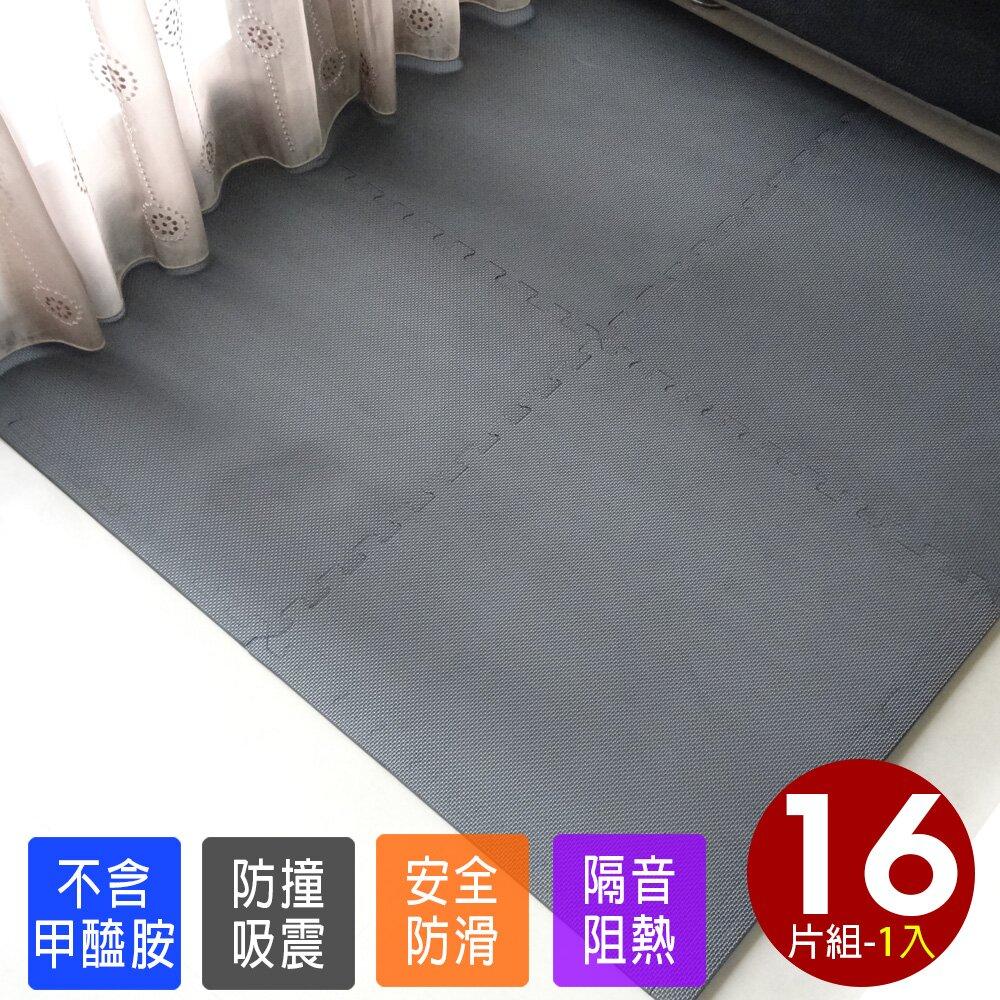 【Abuns】經典素面62CM大巧拼地墊-附贈邊條(16片裝-適用2坪)-多色可選