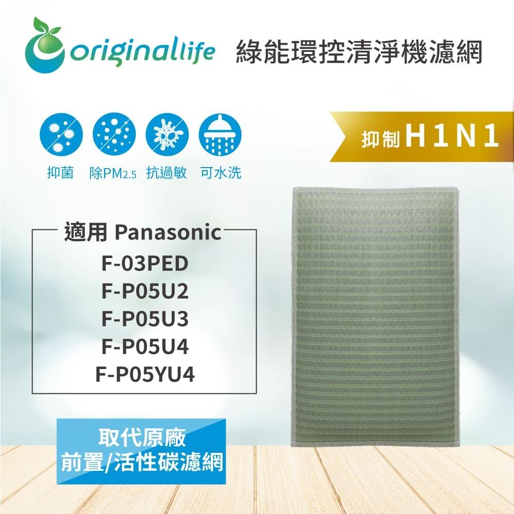 panasonicf-03ped/p05u2/p05u3/p05u4/p05yu4 空氣清淨機濾網
