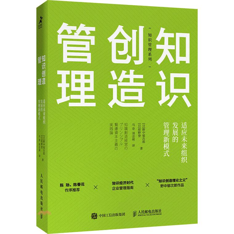 《人民郵電出版社》知識創造管理:適應未來組織發展的管理新模式(簡體書)[65折]