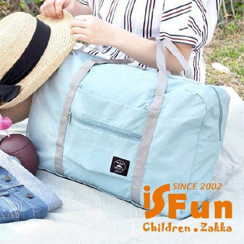 【iSFun】旅行專用*防潑水大容量摺疊包/粉藍