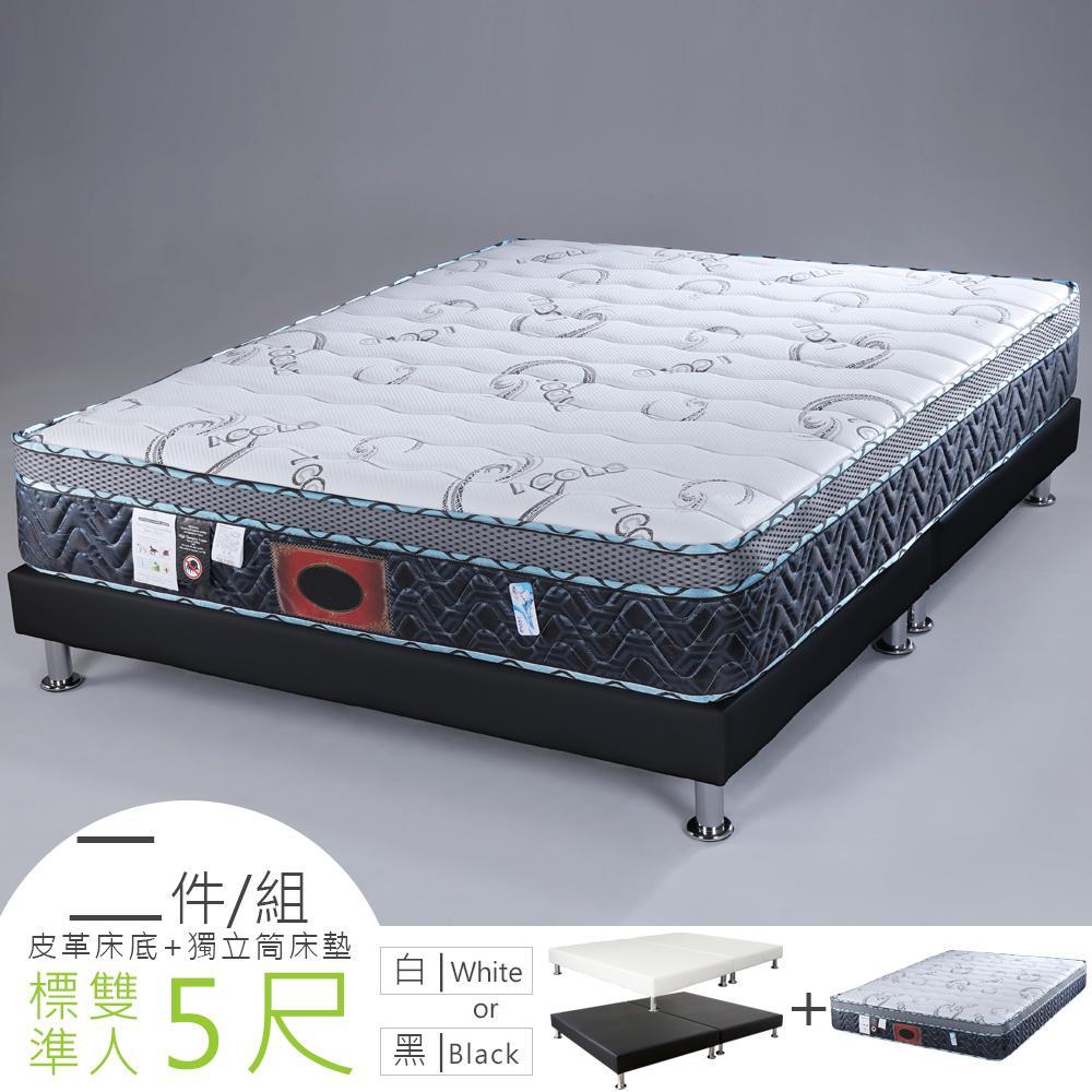 【YoStyle】哈倫ICOLD涼感獨立筒床組-雙人5尺
