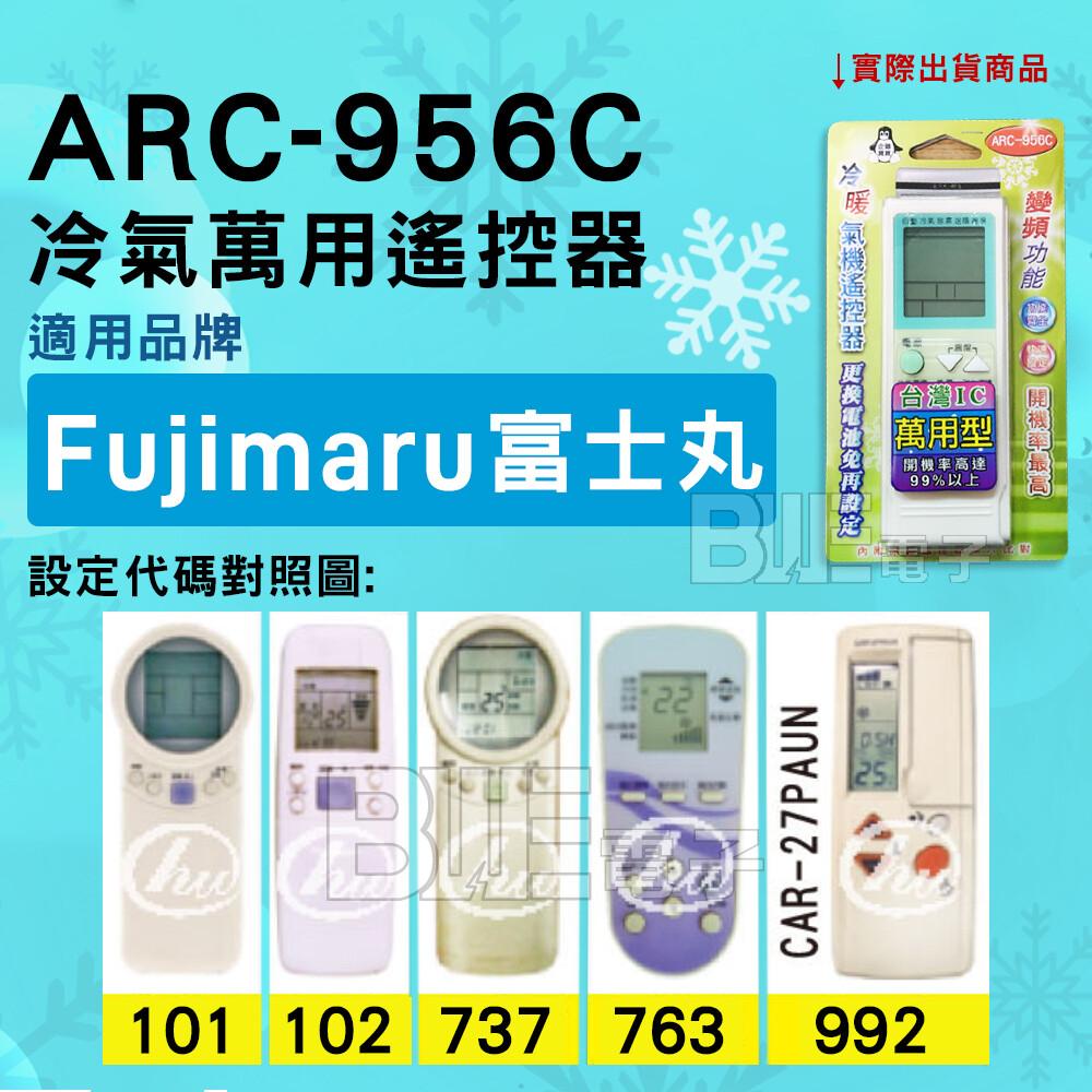 [電子威力]冷氣萬用遙控器 ( 適用品牌 fujimaru 富士丸) arc-956c 冷氣遙控器