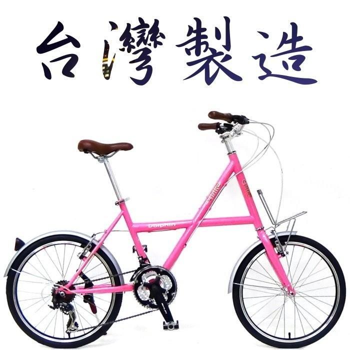 aibike2017新上市!!時尚美感復古潮流 20吋神仙魚小徑車 台灣製 shimano 21速(