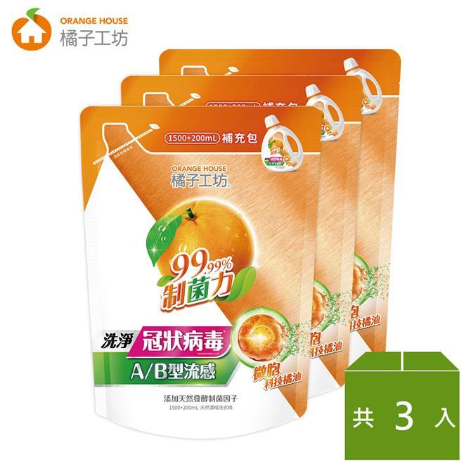 橘子工坊 天然濃縮洗衣精 制菌力補充包1700ml(3入)-洗淨病毒